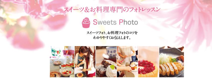 sweetsphotobanar