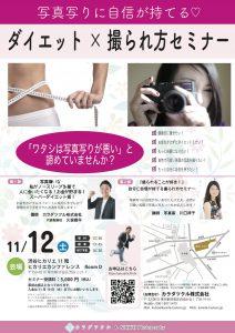 1112shohei-shoko-seminer